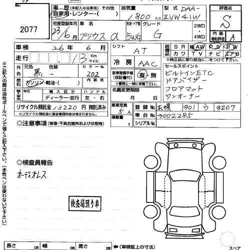 japan car auction finds  toyota prius alpha g  2011