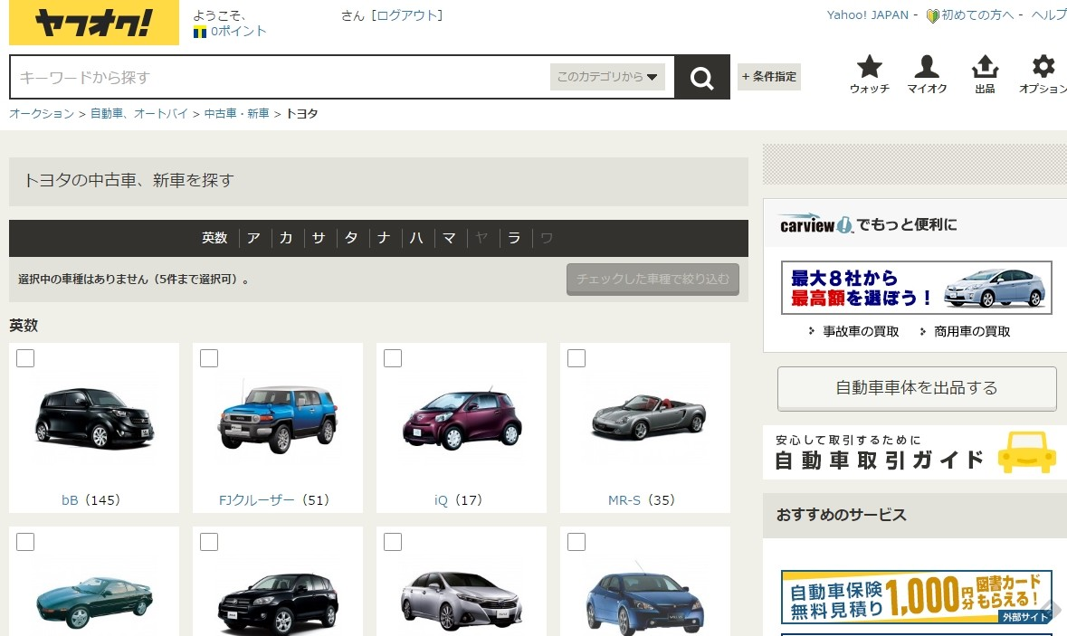 Buying From Yahoo Auctions Japanese Car Auctions Integrity Exports